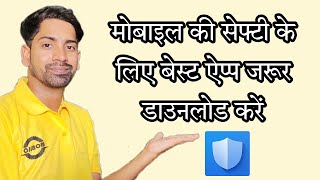 CM Security All In One Antivirus For Android in Hindi / English