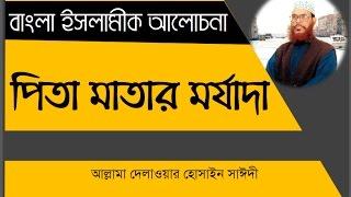 Pita Matar Morjada by Allama Delowar Hossain Saidi, bangla waz _ মা-বাবার মর্যাদা, বাংলা ওয়াজ