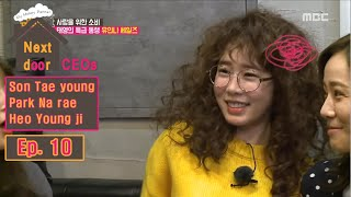 [Next door CEOs] 옆집의CEO들 - Son Tae-young's sister Yoo In-na 20160226