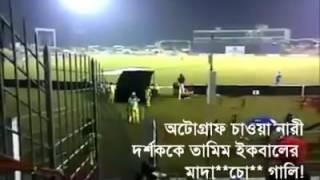 Tamim Iqbal Angry  :@