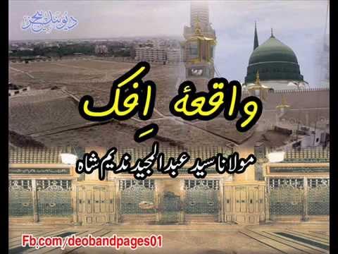 Xxx Mp4 Hazrat Ayesha RZ Par Tuhmat Ka Waqia Syrd Abdul Majeed Nadeem Shah 3gp Sex