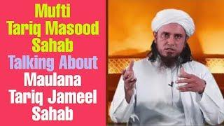 Maulana Tariq Jameel SB Ke Bare Mein Bht Zaruri Baat By Mufti Tariq Masood (New Clip)