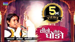 Lilo Lilo Ghodo Rama Hanslo  : Ramdevji Bhajan  :Full HD; sing.Anil Nagori