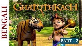 Ghatothkach Master Of Magic -Part 3 Of 10  - Bengali Kids Animated Movies
