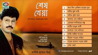 শেষ খেয়া - Khalid Hasan Milu | Full Audio Album