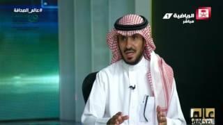 عبدالعزيز العمر - الأمير نواف بن سعد أعطى دياز الخيط والمخيط #عالم_الصحافة