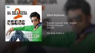 Bhul Bojhona - Na Bola Kotha 2