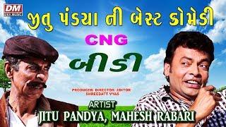 New Gujarati Comedy Video | Jitu Pandya