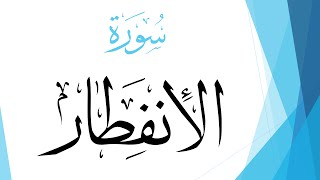 082 سورة الإنفطار .. عبد الله بن علي بصفر .. القرآن هدى للمتقين