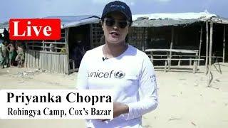 Priyanka Chopra | রোহিঙ্গা ক্যাম্প থেকে সরাসরি প্রিয়াংকা চোপড়া | Live From Rohingya Camp