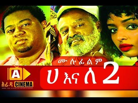 Xxx Mp4 ሀ እና ለ 2 Ethiopian Movie Ha Ena Le 2018 ሙሉፊልም 3gp Sex
