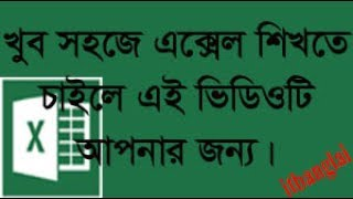 How to easily excel learning Bangla Tutorial Basics part-1