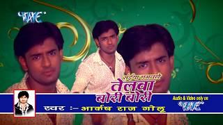 राते सईया संग सुतल पड़ल महंगा  | Akarshraj Golu | Bhojpuri Hot Songs 2015 new