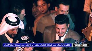 عدي الكعبي يقول اهوس هوسه تغث الجميع حفل زفاف الغالي احمد ال بهار البيضاني