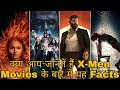 Facts About X men Movies in Hindi