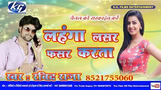लहगा लसर फसर करता Singer Ravindar Raja KG Film Entertainment
