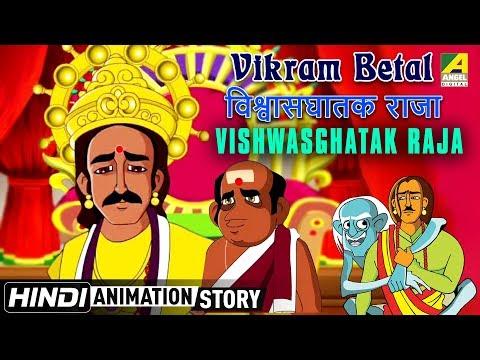 Vikram Betal | Vishwasghatak Raja | Hindi Cartoon Video | बिक्रम बेताल