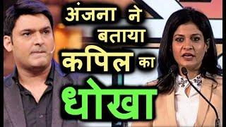 Kapil Sharma backed out from the news channel event, शॉकिंग Anjana Om kashyap ने बताया कपिल का धोखा
