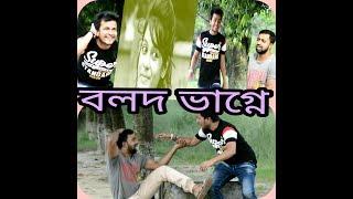 Bolod Vagne | বলদ ভাগ্নে | Bangla New Funny Video | Joy | Parves