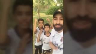 اجمل واروع اغنيه مدريديه على الإطلاق . بمشاركه ولايه بطيخ 😂 . 2018