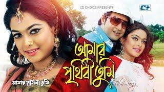 Amar Prithibi Tumi | Andrew Kishore | Sabina Yasmin | Emon | Sahara | Bangla Movie Song | HD