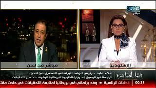 النائب علاء عابد يكشف عن أسرار جديدة في تحقيقات الفتاة المصرية مريم التي قتلت بلندن