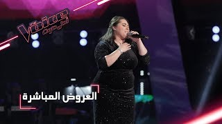 #MBCTheVoice - مرحلة العروض المباشرة - دموع تؤدّي أغنية 'مرينا بيكم حمد'