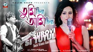 Surovi, S.I Tutul - Tumi Vinno Ami Vinno | Eid Exclusive 2017 | Sangeeta