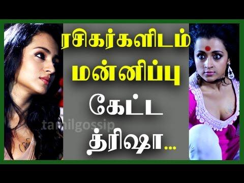 Xxx Mp4 ரசிகர்களிடம் மன்னிப்பு கேட்ட நடிகை திரிஷா 3gp Sex