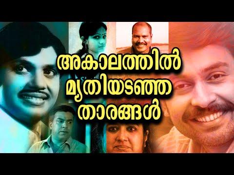 Xxx Mp4 അകാലത്തിൽ മൃതി അടഞ്ഞ താരങ്ങൾ Malayalam Actors Who Passed Away Untimely Malayalam 3gp Sex