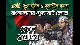 """Bangla Waz 2018 - Hafez Maulana Aftab Ahmad """"ইসলামী আন্দোলনে নেতৃত্বের গুণাবলী অর্জনের গুরুত্ব"""""""