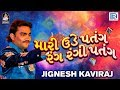 JIGNESH KAVIRAJ | મારી ઉડી પતંગ રંગ રંગી પતંગ | Utarayan 2018 Special | Gujarati AUDIO