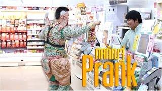 แต่งชุดทศกัณฐ์ไปเกรียนพนักงานเซเว่น feat.แป๊ะดูดแหนม | Ravana Prank [ by Nutroxsun ]