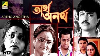 Artho Anortha | অর্থ অনর্থ | Detective Bengali Movie