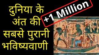 दुनिया के अंत की सबसे सटीक और सबसे पुरानी भविष्यवाणी / Most Ancient & exact  prediction of world end