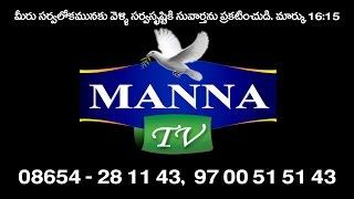 Manna Tv Live Stream