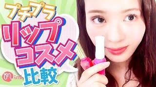【メイク】プチプラリップコスメ比較 松川あい編-HowTo Make Up-♡mimiTV♡