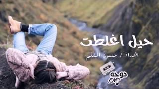 طحت بنصيب اظلم حبيب | جرحي كبر - اغاني عراقية 2018 حصريا