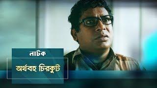 Orthoboho Chirkut | Mosharraf Karim, Jui | Natok | Maasranga TV Official | 2017