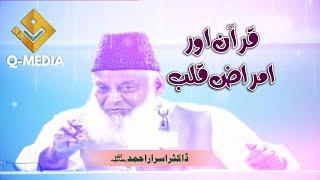 Quran Aur Amraz e Qalb (قرآن اور امراض قلب) Dr. Israr Ahmed | Azmat E Quran, Beautiful Bayan |