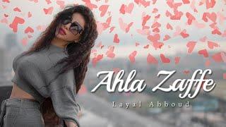 Ahla Zaffe Layal Abboud  / احلى زفة ليال عبود