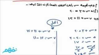 مسألة على حل المعادلات و المتباينات من الدرجه الأولى - موقع نفهم