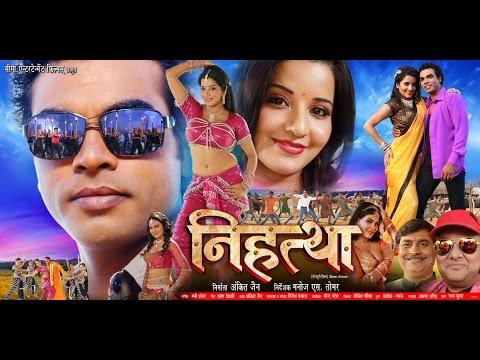 Xxx Mp4 निहत्था Nihattha Bhojpuri Movie 2015 Monalisa Latest Bhojpuri Full Film 2015 3gp Sex
