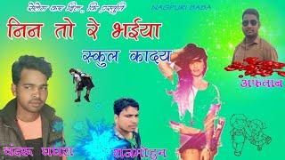 New Kurukh Song 2018 || Nin To Re Bhaiya School Kaday || Singer Chandru Ghaghra