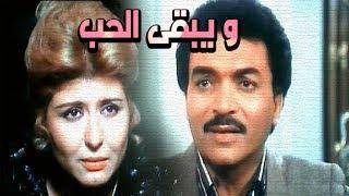 فيلم ويبقى الحب - Wa Yabqa El Hob Movie