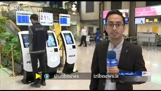 Iran Fara Negar co. made Airline Revenue Management Systems ساخت سامانه خدمات مشتري فرودگاهي ايران