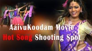 AaivuKoodam Movie - Hot Song - Shooting Spot - RedPix 24x7