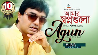 Agun - Amar Shopno Gulo | Bangla New Song | Sangeeta
