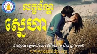 LDP Khem Veasna 2015 - លក្ខខ័ណ្ឌ ស្នេហា - Condiction Of Love - Khem Veasna LDP 2015 - LDP Voice