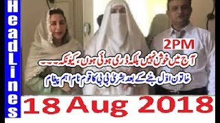 Pakistani News Headlines 2PM 18 Aug 2018 | PM Imran Khan Wife Bushra Bibi Big Message To Awaam